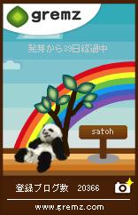 パンダが来た