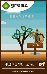 今日はお猿
