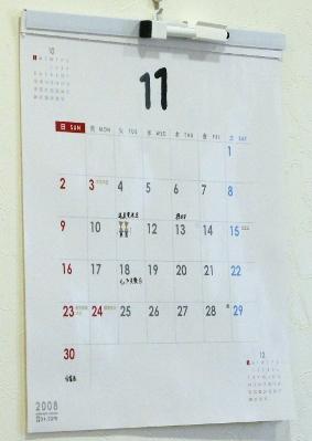 ほぼ日カレンダー2008年度版