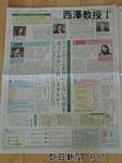 朝日新聞P17
